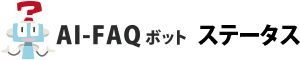 AI-FAQボット ステータス